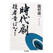 時代劇役者昔ばなし(ちくま文庫) [文庫]