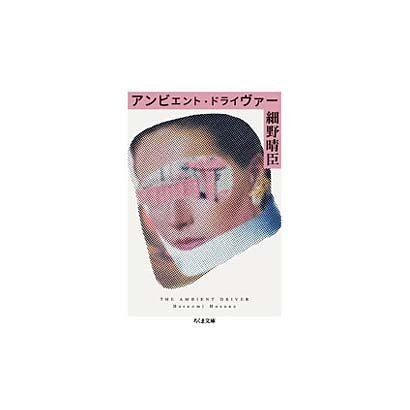 アンビエント・ドライヴァー(ちくま文庫) [文庫]