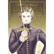 王妃マルゴ VOLUME4(愛蔵版コミックス) [コミック]