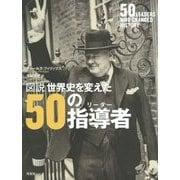 図説 世界史を変えた50の指導者(リーダー) [単行本]