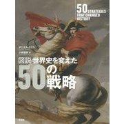 図説 世界史を変えた50の戦略 [単行本]