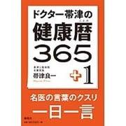 ドクター帯津の健康暦365+1 [単行本]