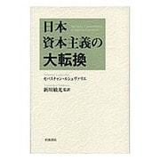 日本資本主義の大転換 [単行本]