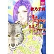 Petshop of Horrors パサージュ編 3(夢幻燈コミックス 14) [コミック]