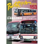 バスラマインターナショナル 153(2016JAN.) [全集叢書]