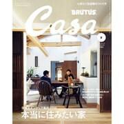 Casa BRUTUS (カーサ ブルータス) 2016年 02月号 [雑誌]