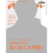 an・an (アン・アン) 2016年 1/13号 [雑誌]