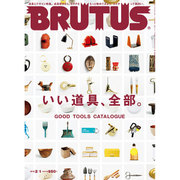 BRUTUS (ブルータス) 2016年 2/1号 [雑誌]