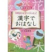 学習漢字がすべて入った!漢字でおはなし〈1〉1・2年生 [全集叢書]