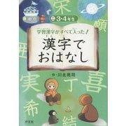 学習漢字がすべて入った!漢字でおはなし〈2〉3・4年生 [全集叢書]
