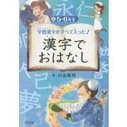 学習漢字がすべて入った!漢字でおはなし〈3〉5・6年生 [全集叢書]