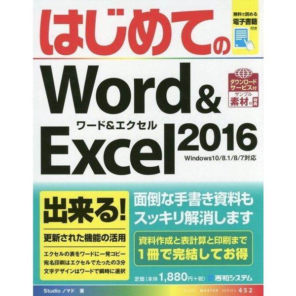 はじめてのWord & Excel2016(BASIC MASTER SERIES) [単行本]