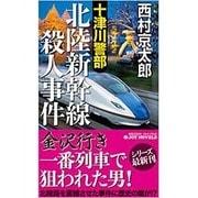 十津川警部 北陸新幹線殺人事件 (ジョイ・ノベルス) [新書]