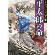 平太郎の命―もののけ侍伝々〈6〉(角川文庫) [文庫]