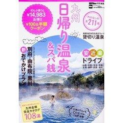 九州日帰り温泉&スパ銭(ウォーカームック 602) [ムックその他]