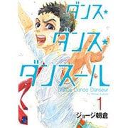 ダンス・ダンス・ダンスール<1>(ビッグ コミックス) [コミック]