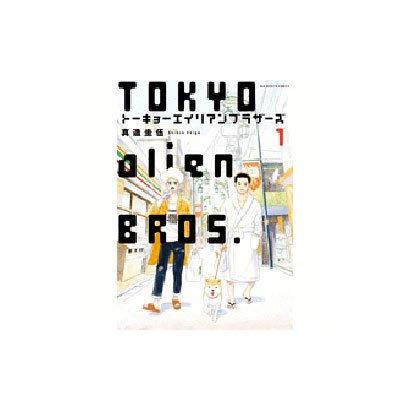 トーキョーエイリアンブラザーズ<1>(ビッグ コミックス) [コミック]