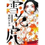 雪花の虎<2>(ビッグ コミックス) [コミック]