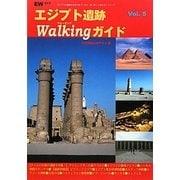 エジプト遺跡Walkingガイド〈Vol.5〉 [全集叢書]