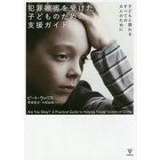 犯罪被害を受けた子どものための支援ガイド―子どもと関わるすべての大人のために [単行本]
