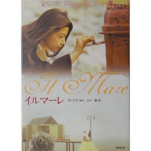 イルマーレ(竹書房文庫) [文庫]