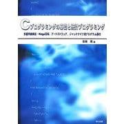 Cプログラミングの基礎と統計プログラミング―多重共線検出・Ridge回帰、ブートストラップ、ジャックナイフ法プログラム添付 [単行本]
