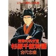 シリーズ戦争と人間 1(ミスターマガジンKC) [コミック]