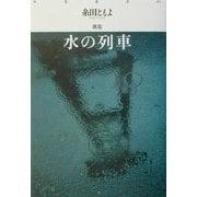 水の列車―糸田ともよ歌集(月光叢書) [単行本]