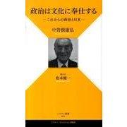 政治は文化に奉仕する-これからの政治と日本(シアテレ新書 1) [新書]