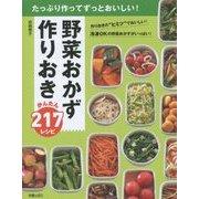 野菜おかず作りおき かんたん217レシピ―たっぷり作ってずっとおいしい! [単行本]
