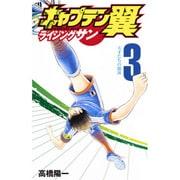 キャプテン翼ライジングサン 3(ジャンプコミックス) [コミック]