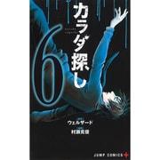 カラダ探し 6(ジャンプコミックス) [コミック]