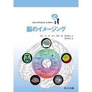 脳のイメージング(ブレインサイエンス・レクチャー〈3〉) [全集叢書]