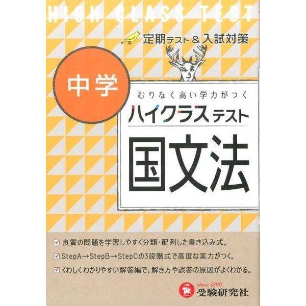 中学ハイクラステスト国文法 [全集叢書]