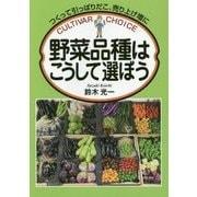 野菜品種はこうして選ぼう―つくって引っぱりだこ、売り上げ増に [単行本]