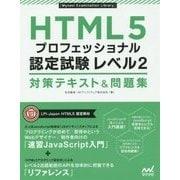 HTML5プロフェッショナル認定試験レベル2 対策テキスト&問題集 [単行本]