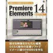 お気に入りVIDEOをプロデュース Premiere Elements 14 Windows版 [単行本]