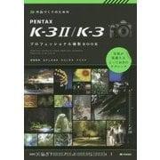 作品づくりのためのPENTAX K-3 2/K-3 プロフェッショナル撮影BOOK [単行本]