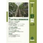 最新農業技術 野菜〈vol.8〉特集 ここまで見えた環境制御技術 [全集叢書]