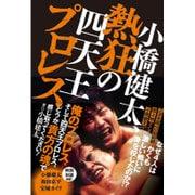 小橋健太、熱狂の四天王プロレス [単行本]