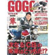 GOGGLE (ゴーグル) 2016年 03月号 [雑誌]
