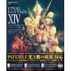 ファイナルファンタジーXIV: 蒼天のイシュガルド 公式ガイドブック (SE-MOOK) [単行本]