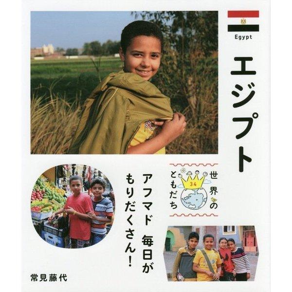 エジプト―アフマド毎日がもりだくさん!(世界のともだち〈34〉) [全集叢書]
