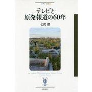 テレビと原発報道の60年(フィギュール彩〈55〉) [全集叢書]
