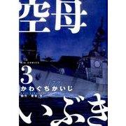 空母いぶき 3(ビッグコミックス) [コミック]