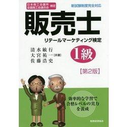 日本商工会議所全国商工会連合会検定 販売士1級 第2版 [単行本]