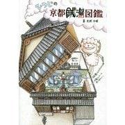 ひつじの京都銭湯図鑑 [単行本]