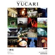 YUCARI Vol.24-日本の大切なモノコトヒト(マガジンハウスムック) [ムックその他]
