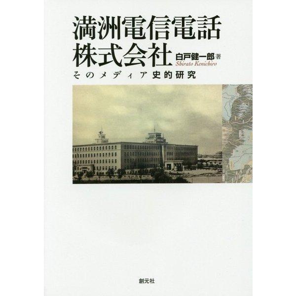 満洲電信電話株式会社―そのメディア史的研究 [単行本]
