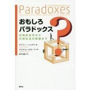 おもしろパラドックス―古典的名作から日常生活の問題まで [単行本]